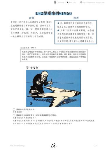 【中文版】冷戰-33.jpg