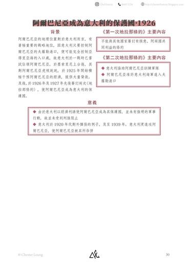 【中文版】第二次世界大戰-30.jpg