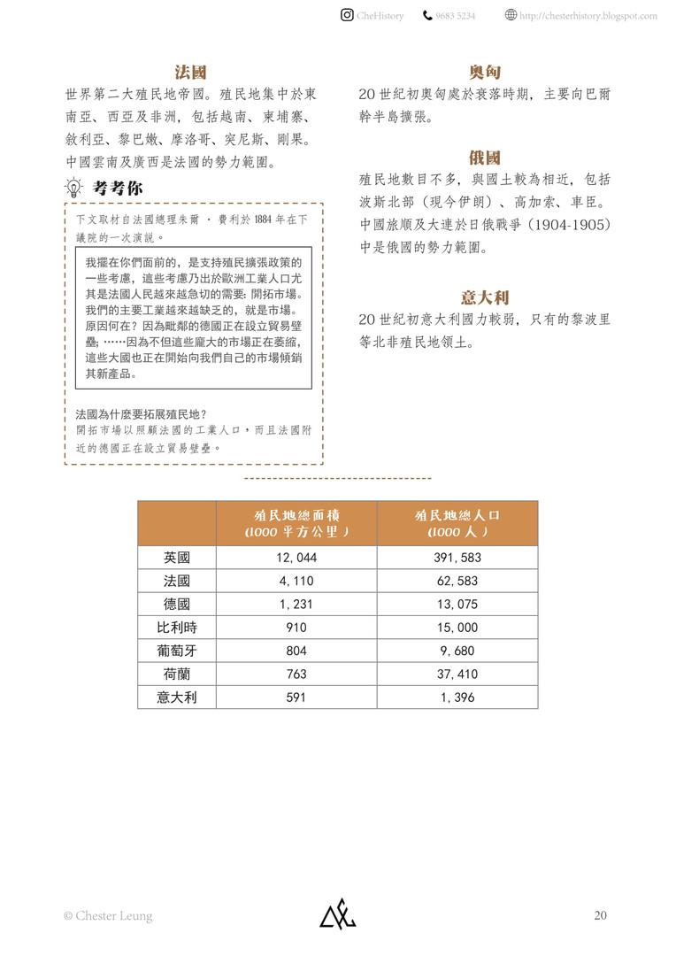 【中文版】第一次世界大戰-20.jpg