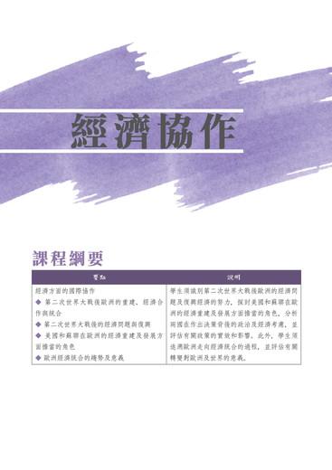 【中文版】國際協作-03
