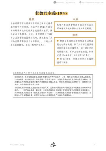 【中文版】冷戰-14.jpg