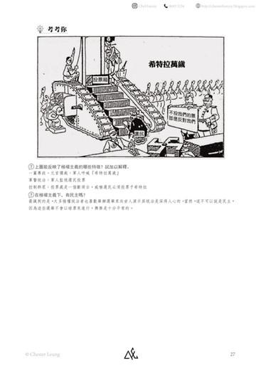【中文版】第二次世界大戰-27.jpg