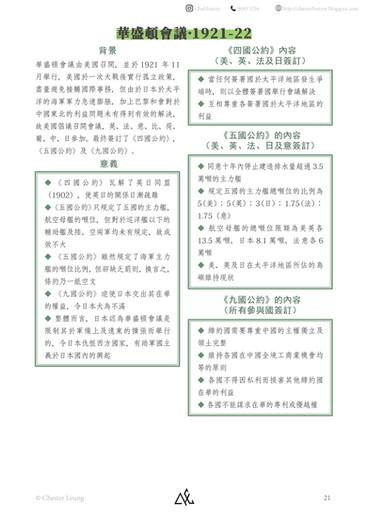 【中文版】第二次世界大戰-21.jpg