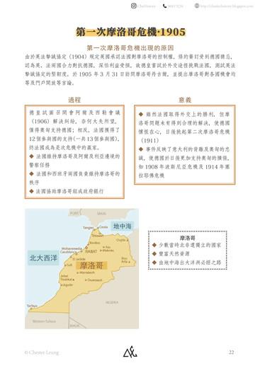 【中文版】第一次世界大戰-22.jpg