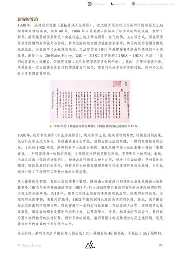 【中文版】香港-019.jpg