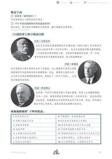 【中文版】第二次世界大戰-08.jpg