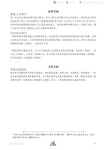 【中文版】第二次世界大戰-73.jpg
