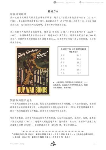 【中文版】第二次世界大戰-72.jpg