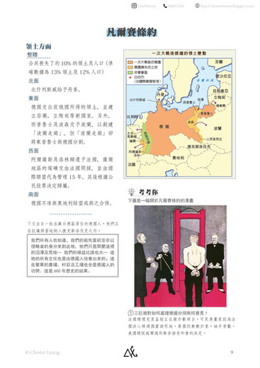 【中文版】第二次世界大戰-09.jpg