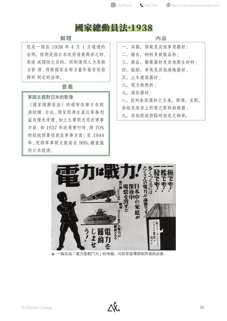 【中文版】日本-036.jpg