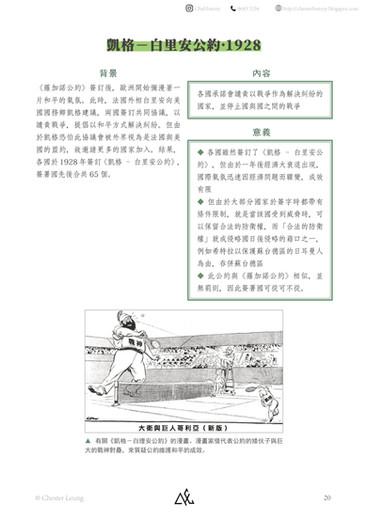 【中文版】第二次世界大戰-20.jpg
