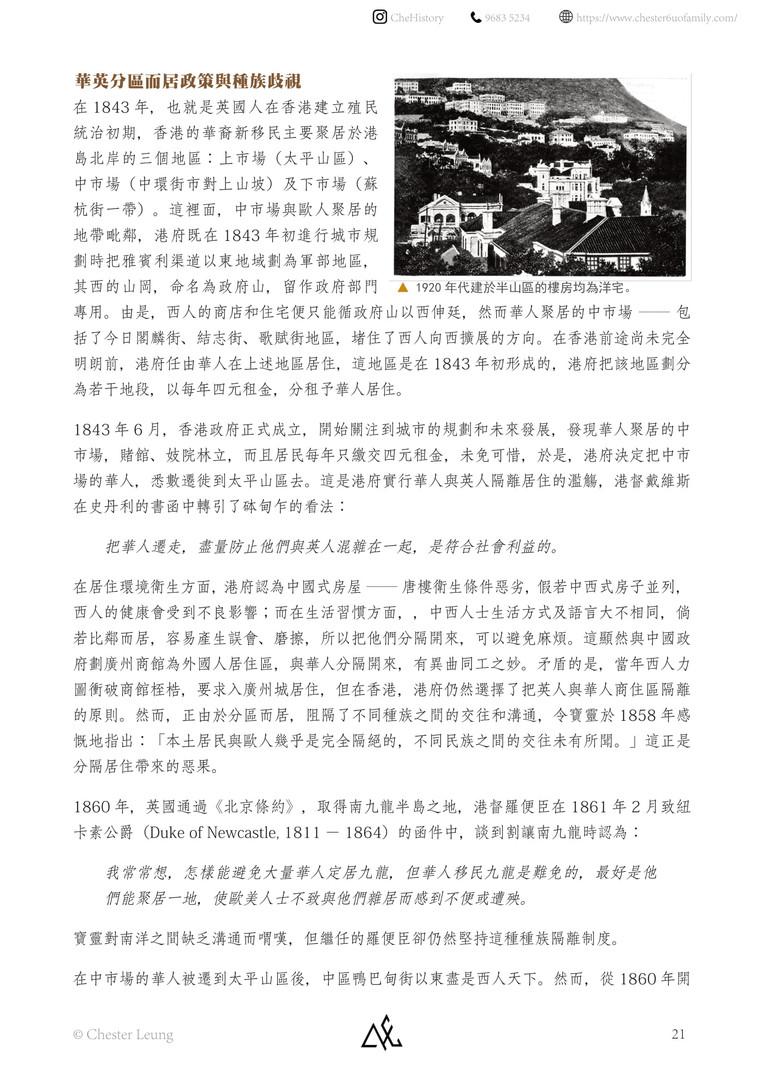 【中文版】香港-021.jpg