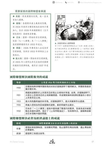 【中文版】第二次世界大戰-17.jpg