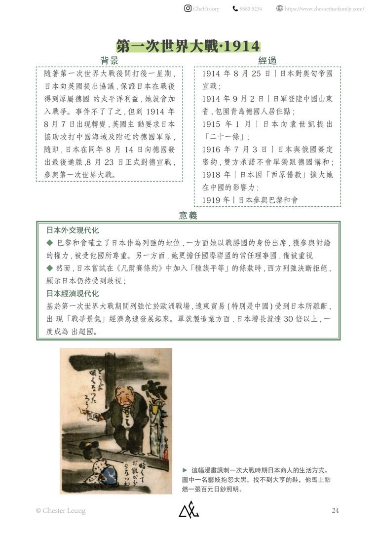 【中文版】日本-024.jpg