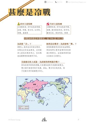 【中文版】冷戰-07.jpg