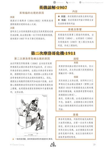 【中文版】第一次世界大戰-23.jpg