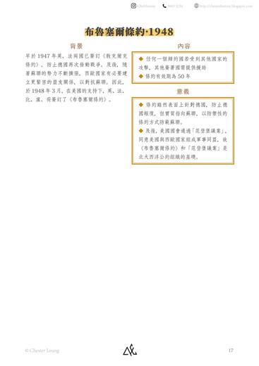【中文版】冷戰-17.jpg