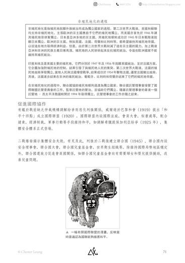 【中文版】第二次世界大戰-71.jpg
