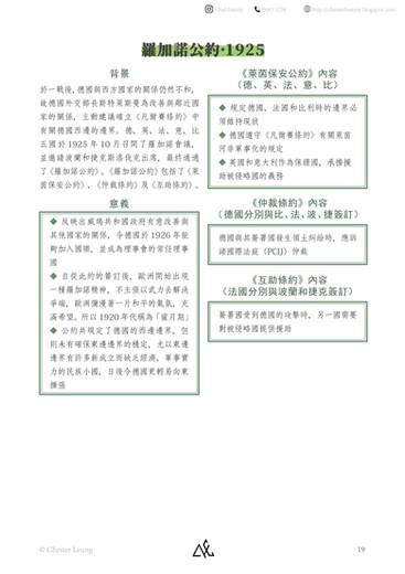 【中文版】第二次世界大戰-19.jpg