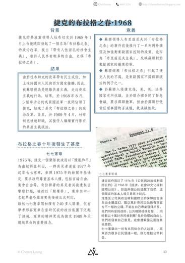 【中文版】冷戰-40.jpg