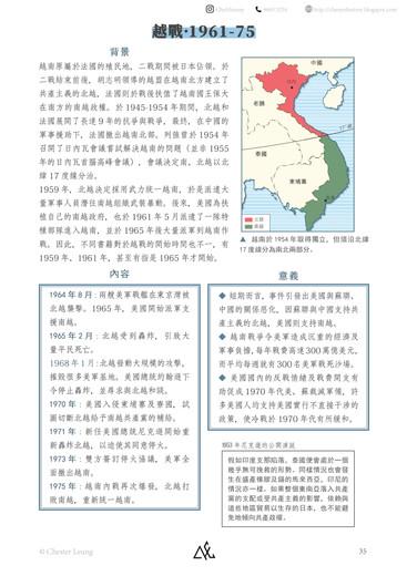 【中文版】冷戰-35.jpg