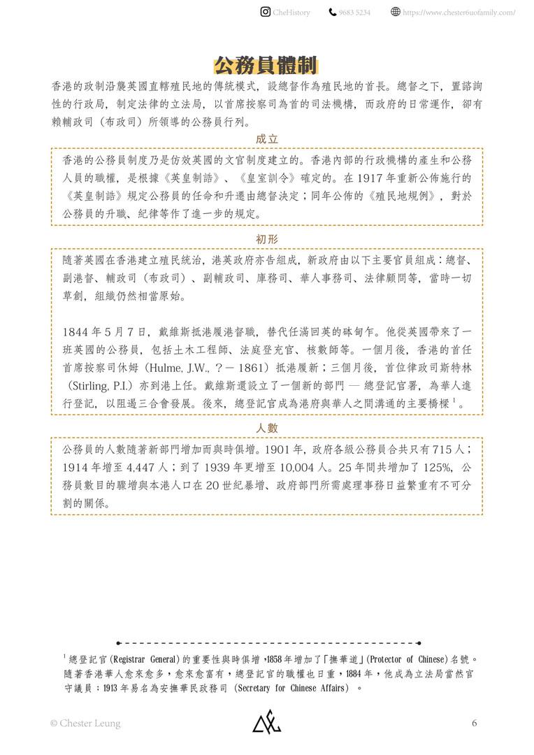 【中文版】香港-006.jpg