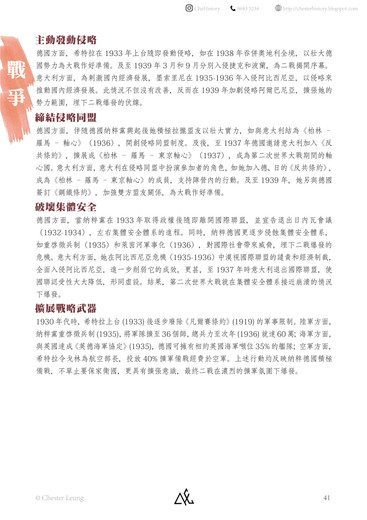 【中文版】第二次世界大戰-41.jpg
