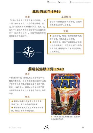 【中文版】冷戰-19.jpg