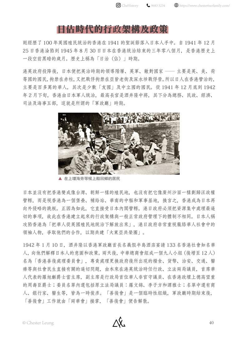 【中文版】香港-040.jpg