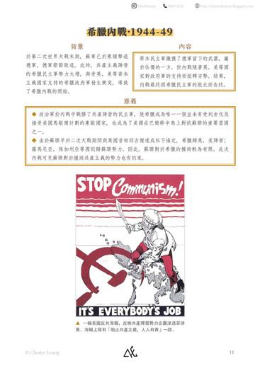 【中文版】冷戰-11.jpg