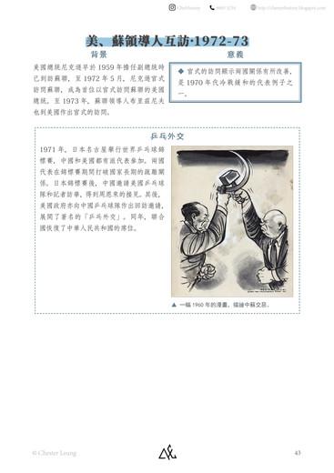 【中文版】冷戰-43.jpg