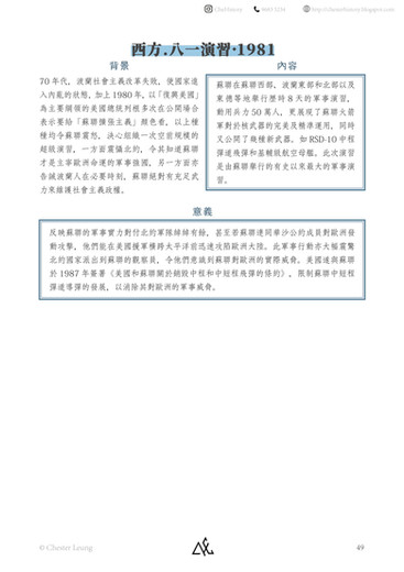 【中文版】冷戰-49.jpg
