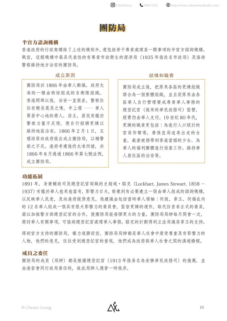 【中文版】香港-010.jpg
