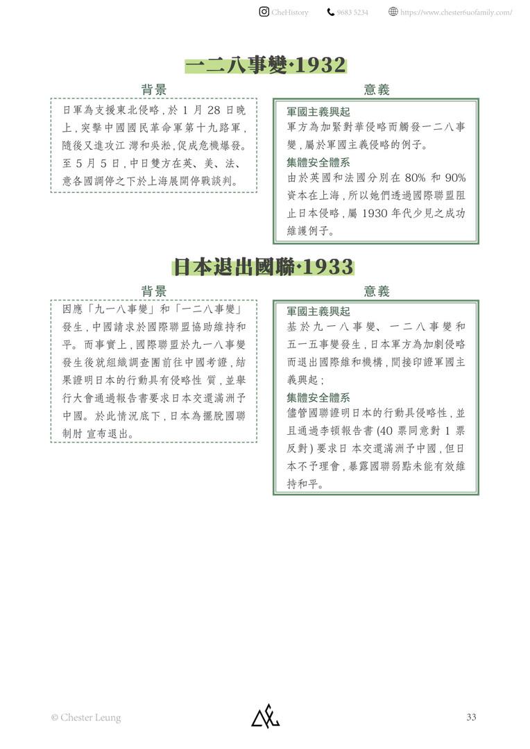 【中文版】日本-033.jpg