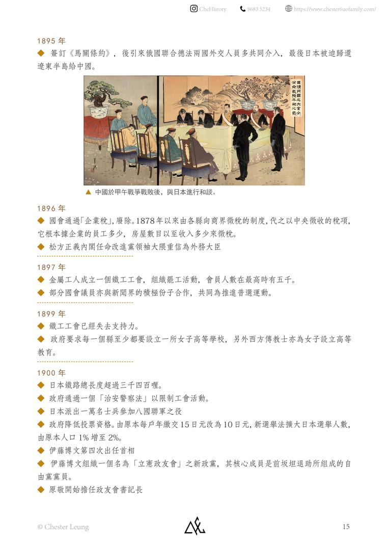 【中文版】日本-015.jpg