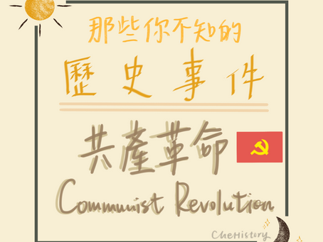 【歷史】共產革命丨Communist revolution