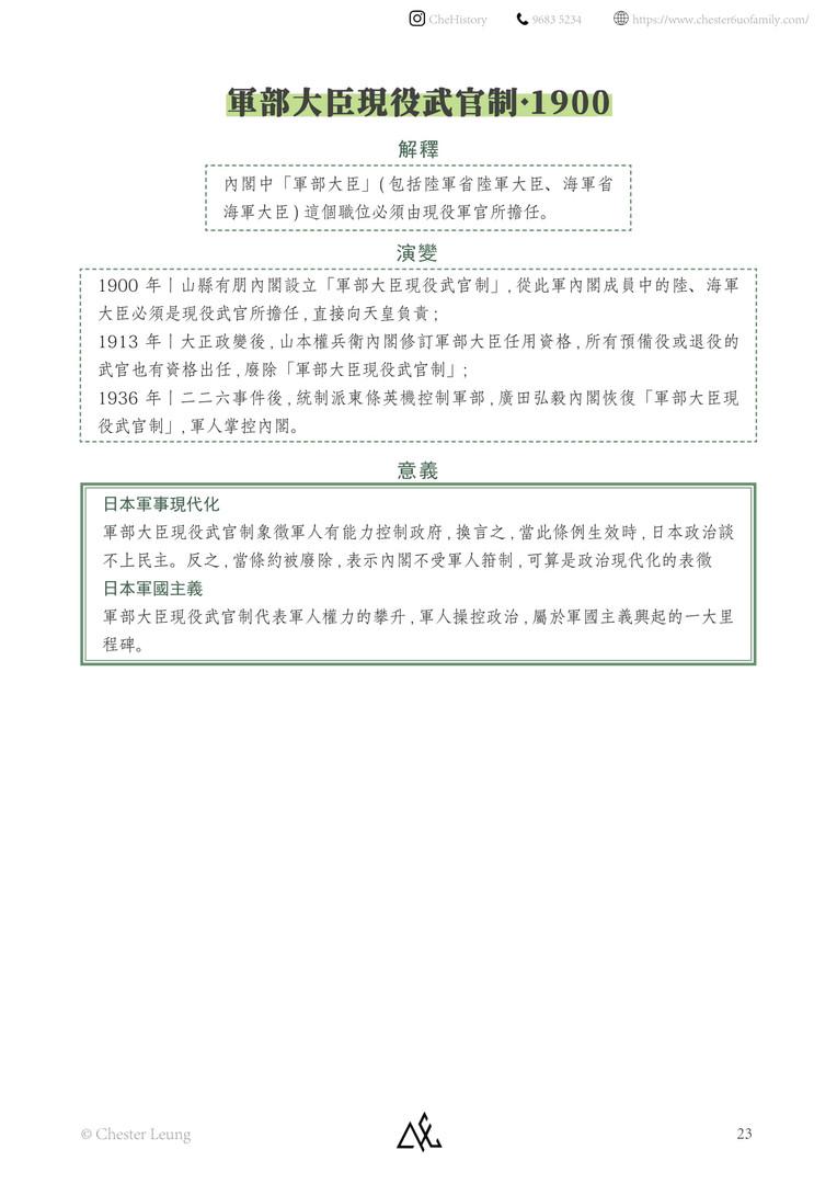 【中文版】日本-023.jpg