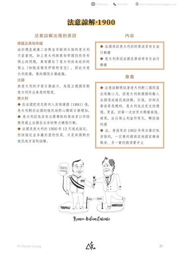 【中文版】第一次世界大戰-21.jpg