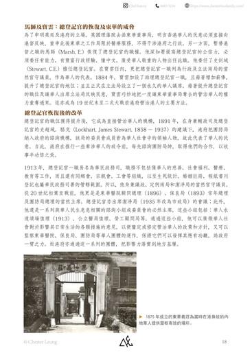 【中文版】香港-018.jpg