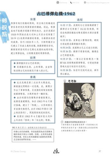 【中文版】冷戰-37.jpg