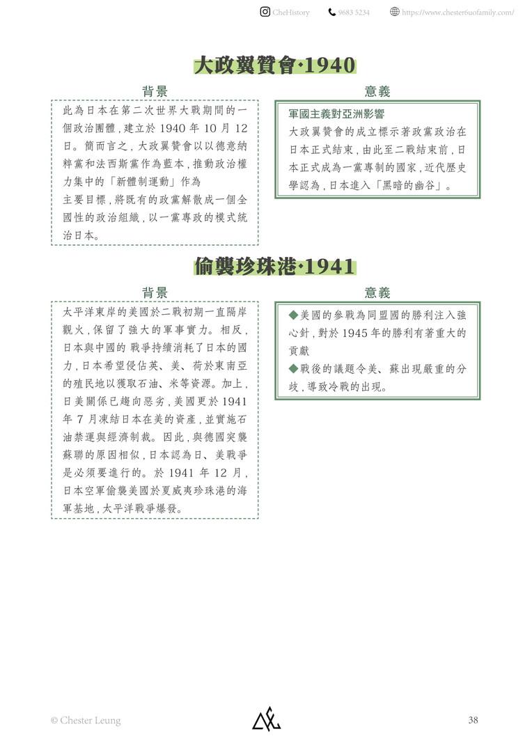 【中文版】日本-038.jpg