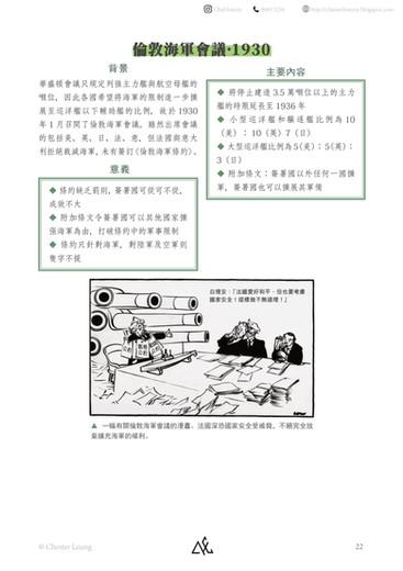 【中文版】第二次世界大戰-22.jpg