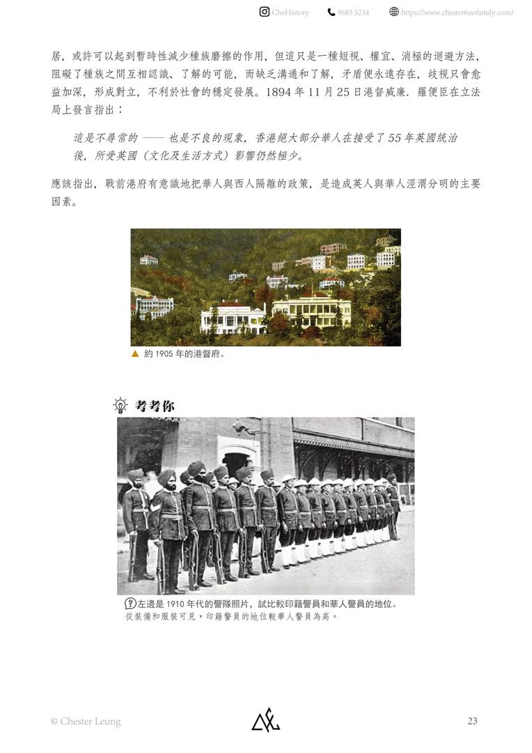 【中文版】香港-023.jpg