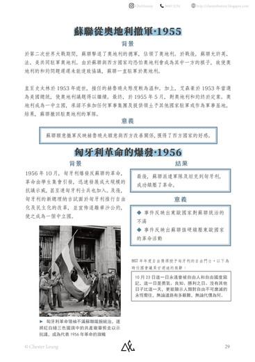 【中文版】冷戰-29.jpg