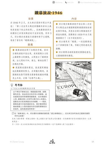 【中文版】冷戰-13.jpg