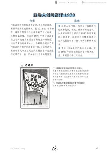 【中文版】冷戰-47.jpg