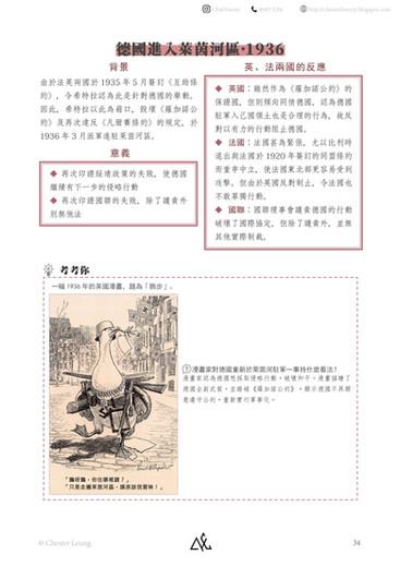【中文版】第二次世界大戰-34.jpg