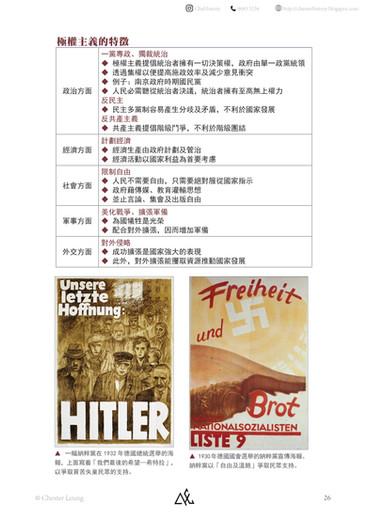 【中文版】第二次世界大戰-26.jpg