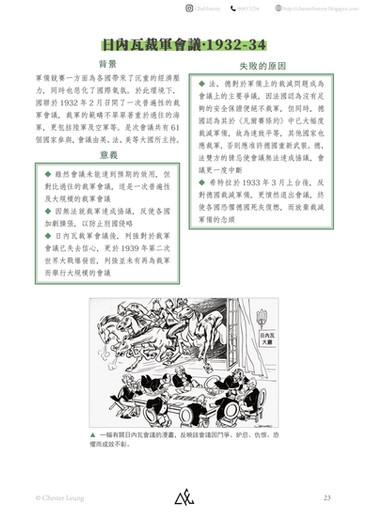 【中文版】第二次世界大戰-23.jpg
