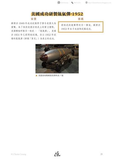 【中文版】冷戰-21.jpg